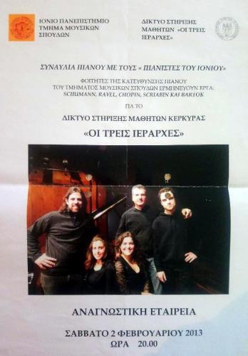 Συναυλία πιάνου με φοιτητές από το Ιόνιο Πανεπιστήμιο